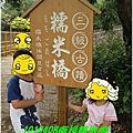 1010408南投惠蓀