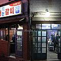 丫妞妞.首爾 站著吃韓牛