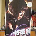 2010娱协颁奖典礼+符瓊音sense音乐会