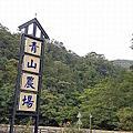青山燈爐聚(團露)