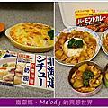 ♀體驗♂ House 好侍 北海道白醬料理塊(奶油)+佛蒙特咖哩塊(甜味)