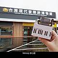 台中霧峰景點 台灣現代音樂鈴博物館