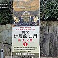 【關西自由行】京都知恩院七大不可思議DAY10