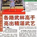 2007-武术观摩会
