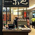 沖繩偶本也拉麵
