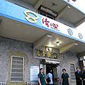 20101212澎湖清心飲食店