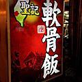 旅遊美食風景人文-饅頭爸攝影