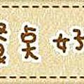 9/9四四南村+好丘