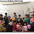 2016/02/20 燈籠親子DIY活動