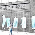 20140206 海洋科技博物館