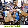 2012.08.30安安上小學