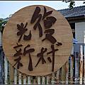 【台中❆霧峰區】光復新村。漫遊老眷村搖身變文創聚落