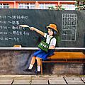 【台中❆潭子】尋回兒時記趣。潭子國小彩繪牆