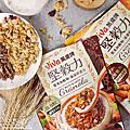 【堅果穀物推薦】萬歲牌堅穀力巧克力杏仁x蜂蜜椰香,「營養又美味」,吃出滿滿好活力!