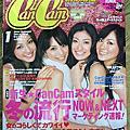 tamaki的雜誌拍攝
