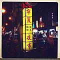 寧夏夜市|Night Market