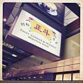正斗粥麵專家|Hong Kong