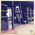 台灣農林熊空茶園|三峽