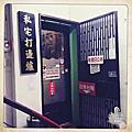 香港私宅打邊爐|鴛鴦火鍋