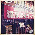 橫濱家系拉麵 特濃屋|拉麵