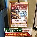 沖繩旅遊之(旬彩自助餐-超市樓上)