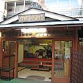 2008-09 鎌倉鐵道紀行+東京行軍鐵腿之旅的住