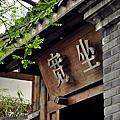 20100407_寬窄巷子