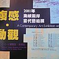 『複感.動觀』2011年海峽兩岸當代展於國美館開慕暨記者會