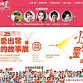 2016佼創作/參展/策展1612兒福聯盟25周年絹印love