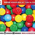2017佼創作/參展/策展1703KOHLER藝起玩吧