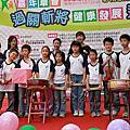 兒童健康發展嘉年華會
