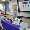 中國人壽-皇城通訊處-獎勵大會