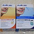 體驗::Protis 普麗斯 牙齒美白系列產品 3D專業牙托式牙齒美白組 真空活性牙齒美白棒