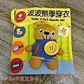✿波波熊學穿衣✿親子共讀0~2歲書籍分享✿