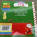 ✿小紅帽✿親子共讀0~2歲書籍分享✿