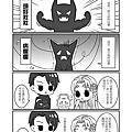 特殊傳說【眾人的生活大小事】新刊試閱