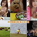 澎湖旅遊-北環+小吃美容+海上花火節