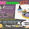 2013萬聖節蛋糕皂DIY課程in高雄