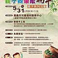 103年嘉義市兒童館親子手工皂DIY活動