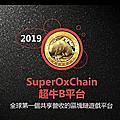 SuperOX超牛幣-2019