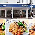 Collage咖樂聚-永康店