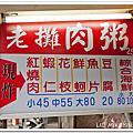 2012-04-13 台北市寧夏夜市 - 老攤肉粥