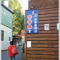 2010-10-31 ❀ 麗舍溫泉渡假民宿
