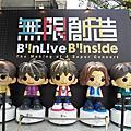 2012.09.22 阜杭豆漿+無限創造DNA唱會幕後公開展