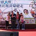 2008.11.22 奧比斯「步步獻光明」公益健走+ 淡水老街