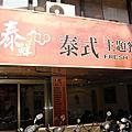 2009.03.22 公館[泰鮮]泰式餐廳