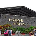2009.11.15 木柵動物園