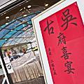 20091017 高雄宴客
