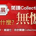 金石堂網路書店讀者票選活動