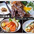 高雄美術館日式料理推薦@戶谷川和食處迷你丼飯@大胃米粒